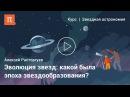 Звездное население Галактики — Алексей Расторгуев