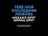 Михаил Круг - Тебе Моя Последняя Любовь (Караоке)