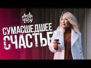 Премьера клипа! Анита Цой/Anita Tsoy - Сумасшедшее счастье