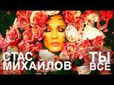 Премьера клипа! Стас Михайлов - Ты Все!