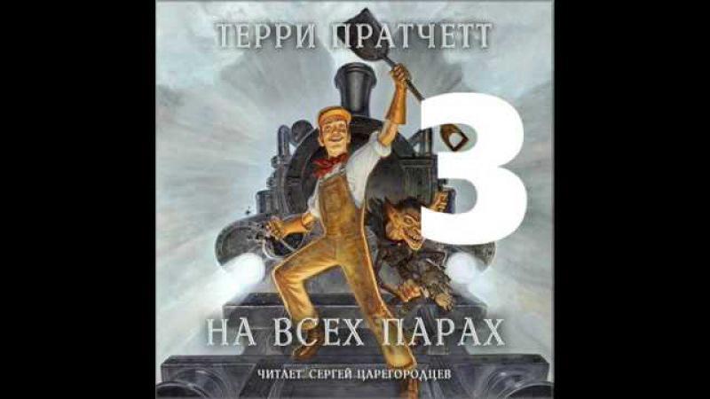 Терри Пратчетт - Плоский мир 40, На всех парах (2016) Часть 3. Аудиокнига Фэнтези