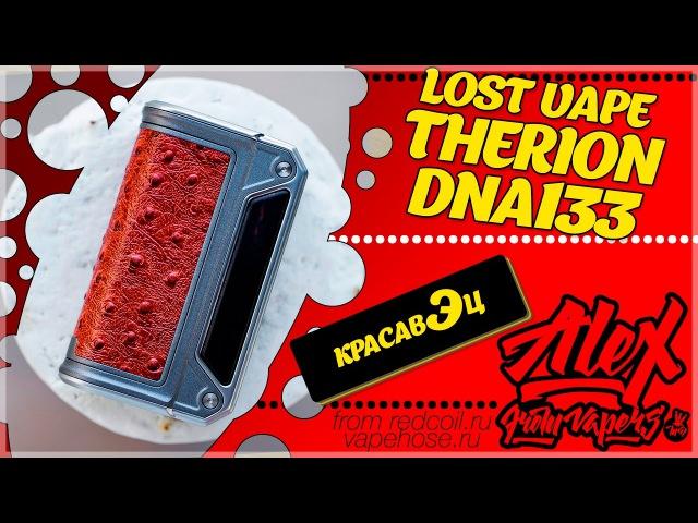 Обзор на вариватт Lost Vape Therion DNA 133