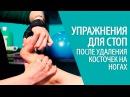 УПРАЖНЕНИЯ ДЛЯ СТОП после удаления косточек на ногах HALLUX VALGUS Алексей Олейник