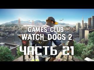 ПОБЕГ ИЗ АЛЬКАТРАСА ● Прохождение игры Watch Dogs 2 (PS4) часть 21