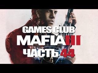 КОРОЛЬ ГОРОДА ● Прохождение игры Mafia III (PS4) часть 44 (финал)