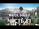РАЗГРОМИЛИ КОРАБЛЬ ● Прохождение игры Watch Dogs 2 PS4 часть 17