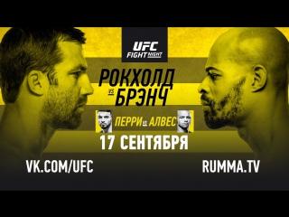 UFC Fight Night  Rockhold vs Branch Promo