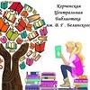 Керченская центральная библиотека
