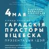 Кірмаш праектаў: прэзентацыя ідэй! 4 мая