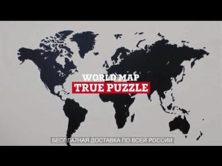 Купи весь мир в один клик! World Map True Puzzle