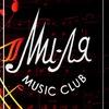 Ми-Ля Music Club