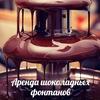 Аренда шоколадных фонтанов в Краснодаре