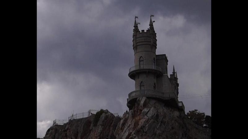 Отпуск в Крыму часть 2 Красоты Крыма Ласточкино гнездо