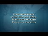 Магомед Дзыбов - Целуйте руки матерям (Lyrics, Текст Песни)