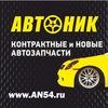 АвтоНик - Контрактные автозапчасти в Бердске