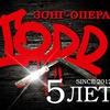 1/2 февраля - TODD в Театре МДМ
