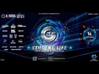 16 сентября | STUDENT LIFE | AURORA HALL