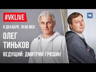 #VKLive: Олег Тиньков, ведущий: Дмитрий Гришин