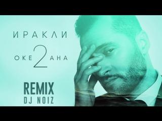 Иракли - 2 океана (DJ Noiz REMIX)