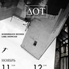 DOT - Wunderblock Records showcase - 12 ноября