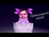 Супер видеопоздравление с Днём Рождения и слайд-шоу из фотографий с музыкой заказ на сайте mol4anova.ru