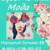"""Доставка цветов. """"Цветочная Мода""""Цветы. Белгород"""