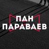 Креативное агентство «Пан и Параваев»
