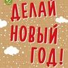 """Фестиваль """"Делай Новый год!"""""""
