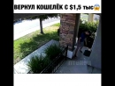 Девушка рассказала, что её муж потерял на улице кошелёк с полутора тысячами долла?1?