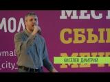 06_Киселев Дмитрий  | Конкурс