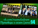 Путейцы 2 сезон 14 серия 2010