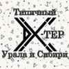 Asper X | Типичный Икстер Урала и Сибири