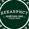 Декабрист паб крафтового пива | Белгород