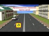 Общие положения и термины. Видео-урок по ПДД РФ