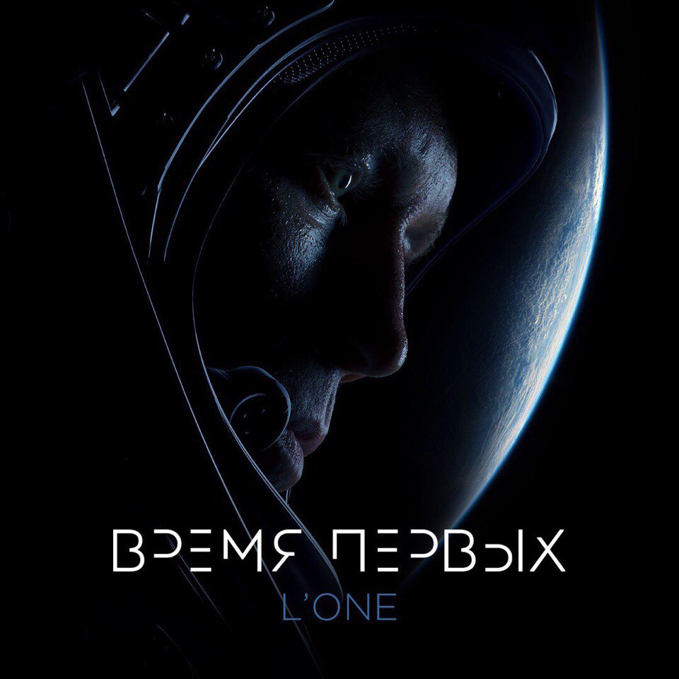 L'One – Время первых (2017)