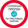 ① Прогон 🏃 по профилям трастовых сайтов