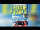 Эдди «Орел» 2016 Eddie the Eagle