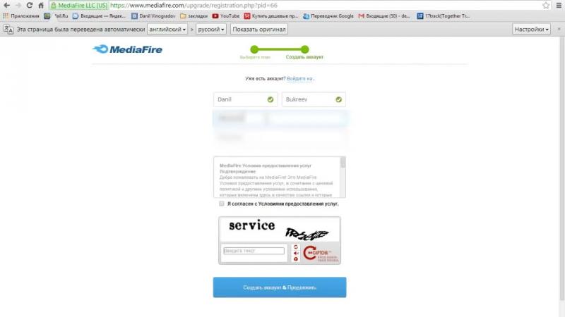 Как пользоваться файлообменником MediaFire в качестве доказательств в спорах.
