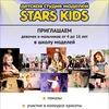 """Детская модельная студия""""STARS KIDS"""" Аврора Молл"""