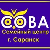 """Семейный центр """"СОВА"""" (Саранск)"""