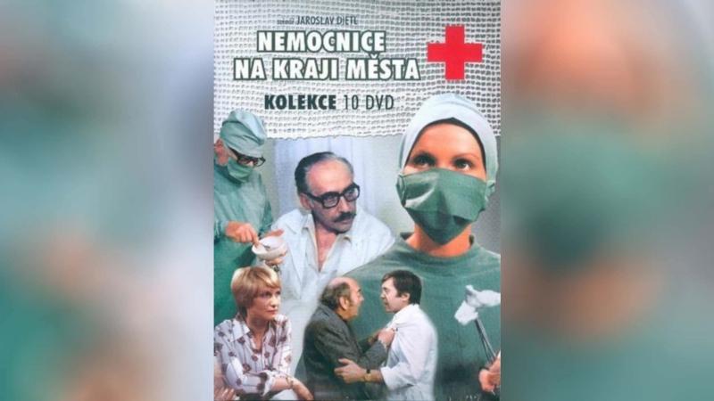 Больница на окраине города (1977