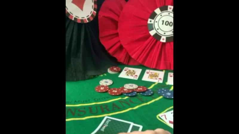 А вот сегодня в сторону серьезность. Посмеёмся 😆 🎥 В главных ролях этого безумия 🎁 набор «Poker party» ♥️ Флэш рояль 👑 иииии вез