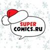SUPERCOMICS.RU