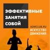 Фитнес-клуб «Искусство движения» www.aomclub.ru