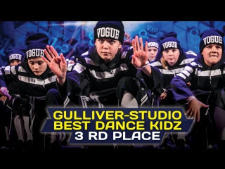 GULLIVER-STUDIO — 3RD PLACE KIDZ ✪ RDF16 ✪ Project818 Russian Dance Festival ✪ November 4–6, Moscow 2016 ✪