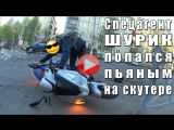 Спецагент Шурик попался пьяным на скутере. Северодвинск