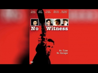 Без свидетелей (2004) | No Witness
