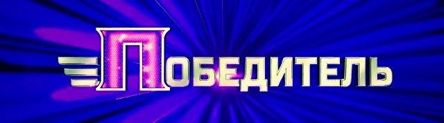 Музыкальное шоу ПОБЕДИТЕЛЬ с Дмитрием Нагиевым. Участники, финалисты, победитель