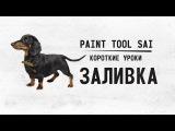 Paint Tool Sai Урок №2 Заливка FarGul