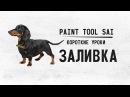 Paint Tool Sai | Урок №2 | Заливка | FarGul